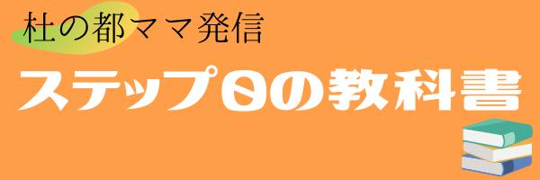 仙台 子育て イベント